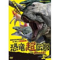 恐竜超伝説 劇場版ダーウィンが来た! / (DVD) NSDS-24679-NHK