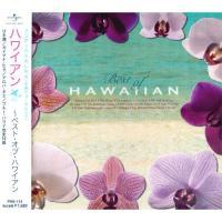 ハワイアン~ベスト・オブ・ハワイアン/オムニバス (CD) PBB-134