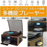 レコード CD ラジオ&カセット 搭載多機能プレーヤー ドーナッツ盤用アダプタ付き カセットテープ再生 RTC-29-PIF softya