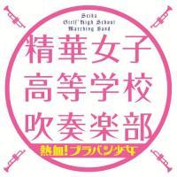(おまけ付)熱血 ブラバン少女/精華女子高等学校吹奏楽部 (CD) SECL-1464|softya