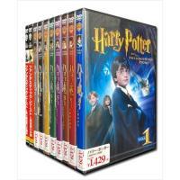 12月中旬以降入荷予定 ハリーポッター&ファンタスティック・ビーストシリーズ 10枚セット (DVD) SET-106-HARRY10-HPM