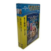 SING ペット (2枚組DVDセット) SET-35-SING2-HPM softya