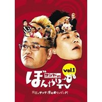 サンドのぼんやり~ぬTV Vol.1 (真夏のサンド・水着オリンピック!) (DVD) TCED-00527-TC|softya