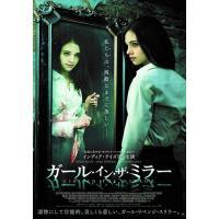 2019.11.06発売 ガール・イン・ザ・ミラー / (DVD) TCED4755-TC