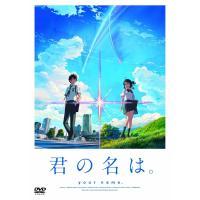 君の名は。 DVDスタンダード・エディション / 新海誠 アニメーション (DVD) TDV-27263D-SK|softya