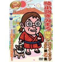 綾小路きみまろ 爆笑! エキサイトライブビデオ第5集~人生ないものねだり~ (DVD)TEBE-38167|softya