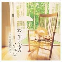 音楽療法ベスト シリーズ やすらぎのチェロ / オムニバス (CD)TECD-21599-TEI softya