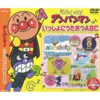 それいけ!アンパンマン いっしょにうたおうABC (DVD) VPBP-6813|softya