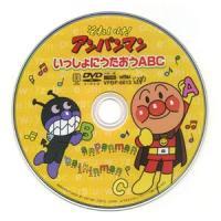 それいけ!アンパンマン いっしょにうたおうABC (DVD) VPBP-6813|softya|02