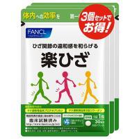 ファンケルFANCL 楽ひざ 約90日分(30粒×3袋セット)【SM】