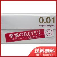 サガミオリジナル 0.01mm 5個入り コンドーム 最薄コンドーム  3個まで運賃185円