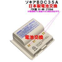 (日本製バッテリーリフレッシュ)ソキアBDC35.BDC35A電池交換Ni-MH 2700mA