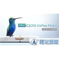 【大量購入受付中・個数制限無し】【製品登録不可】アイコス IQOS 2.4 Plus 本体 スターターキット ホワイト   電子タバコ(4930941002237)【ラッピング可】 sokuteikiya 02