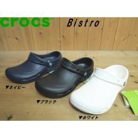 ▼商品名♪crocs Bistro▼クロックス ビストロ▼ネイビー(4CC)・ホワイト(103)・ブ...