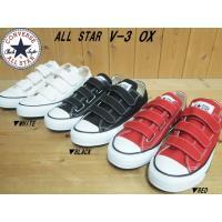 ▼商品名♪CONVERSE ALL ALL STAR V-3 OX▼WHITE・BLACK・RED▼...