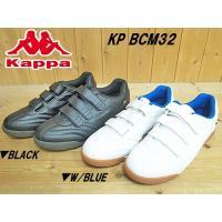 ▼商品名♪Kappa KP BCM32 コルテッロV 2E▼BLACK・WHITE/BLUE▼カッパ...