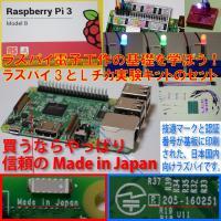Raspberry Pi電子工作初心者にオススメ!  【商品内容】 1. Raspberry Pi ...