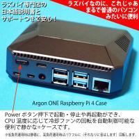 ラズベリーパイ(Raspberry Pi) 4B用 金属&ABSケース Argon ONE Raspberry Pi 4 Case