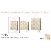 紙袋 手提げ袋 コロン 丸紐 HA-4 200枚 26×10×33cm 業務用まとめ買い|solouno|03