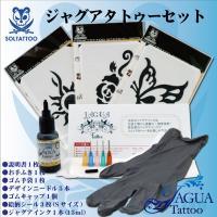 ジャグアタトゥー セット (選べる絵柄3種類) NEW