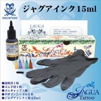 ジャグアインク 1/2oz (約15ml) ジャグアタトゥー用  NEW