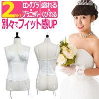 Something Fourのブライダルインナーは、 シンプルなデザインなのでドレスを選びません。 ...