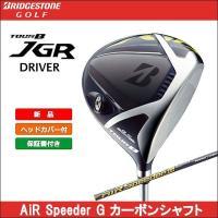 週替りセール 即納 大特価 ブリヂストン TOUR B ツアービー JGR ツアービー ドライバー AiR Speeder G カーボンシャフト 日本正規品