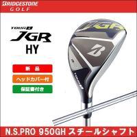即納 大特価 ブリヂストン TOUR B ツアービー JGR ツアービー ユーティリティー U3のみ N.S.PRO 950GH スチールシャフト 日本正規品