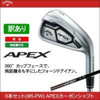 APEX アイアン6本セット(I#5-PW) APEXカーボンシャフト  ※保証書付き   360°...