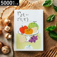 グルメ カタログギフト やさしいごちそう verde(ヴェルデ)5000円コース キャッシュレス 5%還元*o-Y-ad-yasagochi-verde*