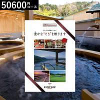 カタログギフト 退職 還暦 温泉 ホテル レストラン グルメ EXETIME エグゼタイム Part.5*z-M-cat-110010105*