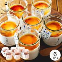 内祝い お返し 出産 北海道クレームブリュレ 6個セット(三國清三セレクション)(メーカー直送)*d-M-Fuji-15S-80661*