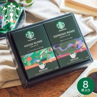 スターバックス スタバ コーヒー スターバックスオリガミ パーソナルドリップコーヒーギフト/結婚内祝い 引き出物 引出物 キャッシュレス 5%還元*z-Y-SB-15S*