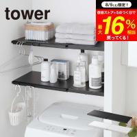 山崎実業 tower 伸縮 つっぱり棒用棚板 S ホワイト/ブラック 5320 5321 送料無料 突っ張り棒 棚 収納 洗濯機上 洗面所 タワー