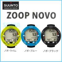 SUUNTO ZOOP NOVO ダイビングをシンプルに・・・  レジャーダイビング、あるいは深海探...