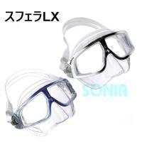AQUALUNG(アクアラング) Sphera LX Mask/Sphera Mask スフェラLXマスク/スフェラマスク