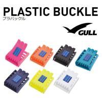 プラスティック製のウエイトバックル。 カラーが豊富なので、他の器材に合わせて選べます!   ※ご注文...