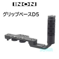 INON(イノン) グリップベースD4   ゆるまない、がたつかない、対応機種80種以上!  INO...