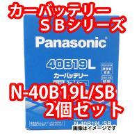 バッテリー 特価 N-40B19L/SB まとめて2個 パナソニック SB (本州 四国 九州 送料無料)