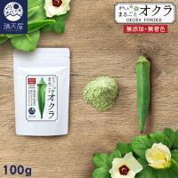 オクラパウダー(100g)   やさしいグリーンにきめ細やかな粉で使いやすい 鹿児島県指宿市の農家が...