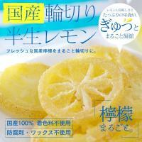 名 称:国産輪切りレモン 内容量:500g 原材料:レモン(国産)、砂糖、ぶどう糖、還元水あめ、トレ...