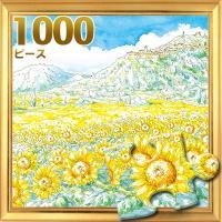 ■商品名:イエローヒマワリ (10-1005)  ■ピース数:1000ピース  ■サイズ:735×5...