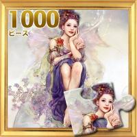■商品名 - 夢を見ている女性 1000 (A-1025) ■ピース数 - 1000ピース ■サイズ...