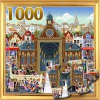 ■商品名 - 結婚都市 1000(A-1039) ■ピース数 - 1000ピース ■サイズ - 73...