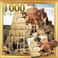 ■商品名 - バベルの塔 1000(A-1099) ■ピース数 - 1000ピース ■サイズ - 7...