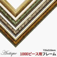 ◆商品名:アンティークフレーム 735x510mm (frame-an1000)  ◆カラー:ゴール...
