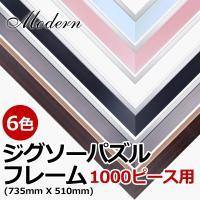 ◆商品名:モダンフレーム 735x510mm (frame-mo1000)  ◆カラー:ブラウン/シ...
