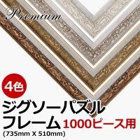 ◆商品名:プレミアムフレーム 735x510mm (frame-pr1000)  ◆カラー:ブラウン...