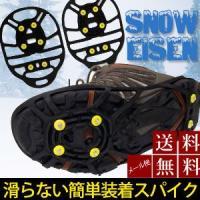 滑らない簡単装着スパイク 雪道の滑り止めアイゼン 雪道や凍結した道スパイク ■サイズ FREE *約...