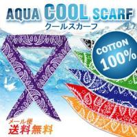 メール便送料無料 COOL クール【UVカット スカーフ】【クールスカーフ】UVカット 冷感スカーフ...